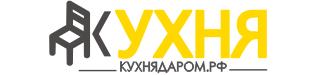 Кухни на заказ в Санкт-Петербурге. КухняДаром.РФ